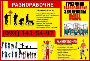 Услуги разнорабочих в Одессе