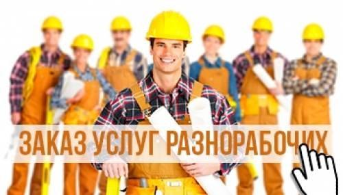 Услуги разнорабочих в Одессе, заказать