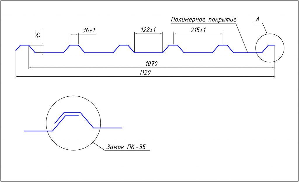 Профнастил ПК-35
